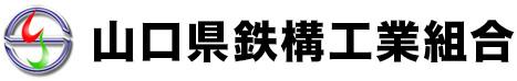 山口県鉄構工業組合